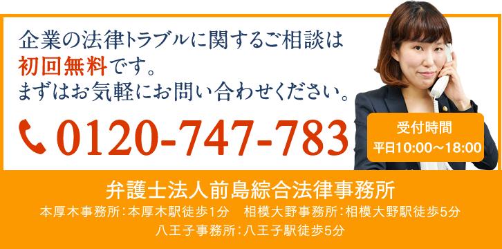 企業の法律トラブルに関するご相談は初回無料です。まずはお気軽にお問い合わせください。